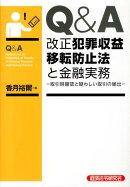 Q&A改正犯罪収益移転防止法と金融実務