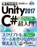 Unity2017 C#スクリプト超入門