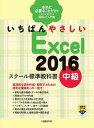いちばんやさしいExcel2016スクール標準教科書(中級) 本当に必要なことだけをとにかくやさしく説明した入門 [ 森田…