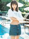 【楽天ブックス限定特典付】乃木坂46 井上小百合 ファースト写真集『存在』