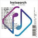 Instsearch CD No.7 ヒーリング Vol.1