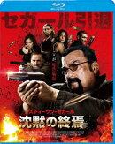 沈黙の終焉【Blu-ray】