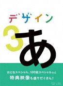 デザインあ 3【Blu-ray】