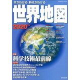 今がわかる時代がわかる世界地図(2020年版) 特集:科学技術最前線 (SEIBIDO MOOK)