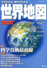 今がわかる時代がわかる 世界地図 2020年版 (SEIBIDO MOOK) [ 成美堂出版編集部 ]