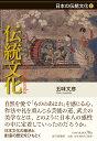 伝統文化 (日本の伝統文化 1) [ 五味文彦 ]