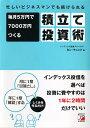 毎月5万円で7000万円つくる積立て投資術 忙しいビジネスマンでも続けられる (Asuka business & language book) [ …