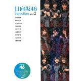 日向坂46 Selection(vol.2)