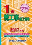 1級管工事施工管理技術検定試験問題解説集録版(2017年版)