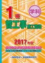 1級管工事施工管理技術検定試験問題解説集録版(2017年版) [ 地域開発研究所 ]