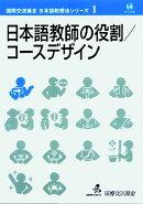 日本語教師の役割/コースデザイン