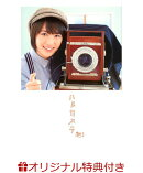 【楽天ブックス限定特典付き】ハルカメラ