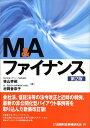 M&Aファイナンス第2版 [ 笹山幸嗣 ]