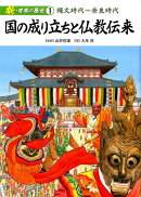 新・日本の歴史(第1巻)