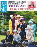 皇室 Our Imperial Family 第79号 平成30年夏号