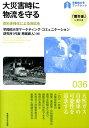 大災害時に物流を守る 燃料多様化による対応を (〈早稲田大学ブックレット「震災後」に考える〉シリーズ) [ 早稲田大学マーケティング・コミュニケーシ ]