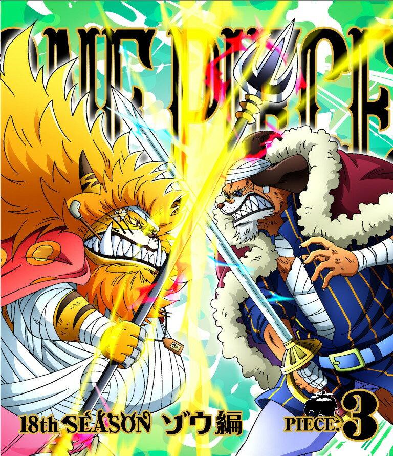 ONE PIECE ワンピース 18THシーズン ゾウ編 PIECE.3【Blu-ray】 [ 田中真弓 ]