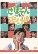 さぼてんとマシュマロ コレクターズDVD<HDリマスター版>