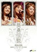 コンサートツアー2008初夏 美勇伝説5?最終伝説?