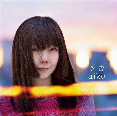 【先着特典】予告 (B2ポスター付き) [ aiko ]