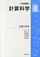 岩波講座計算科学(1)