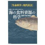 海の食料資源の科学 (生命科学と現代社会)