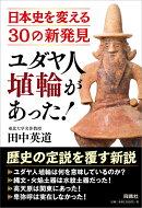 ユダヤ人埴輪があった!日本史を変える30の新発見