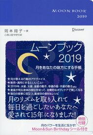 MOON BOOK 2019 [ 岡本 翔子 ]