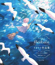 Heikalaイラスト作品集 アートワークとクリエーションの秘密 [ Heikala ]