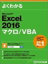 Excel 2016 マクロ/VBA [ 富士通エフ・オー・エム株式会社 (FOM出版) ]