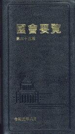 國會要覧第65版 限定版