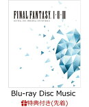 【先着特典】FINAL FANTASY I II III Original Soundtrack Revival Disc(映像付サントラ/Blu-ray Disc Music)(メモリアルフィルム付き)