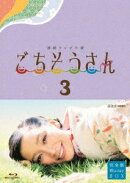 連続テレビ小説 ごちそうさん 完全版 ブルーレイBOX3 【Blu-ray】