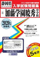 加藤学園暁秀中学校(2020年春受験用)