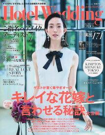 Hotel Wedding No.43 (生活シリーズ) [ IBJウエディング ]