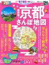 まっぷる超詳細!京都さんぽ地図('21) (まっぷるマガジン)