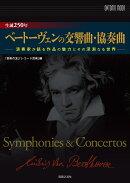 生誕250年 ベートーヴェンの交響曲・協奏曲
