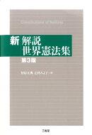 新解説世界憲法集第3版