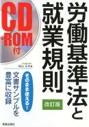 改訂版 CD-ROM付 労働基準法と就業規則