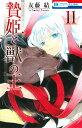贄姫と獣の王 11 (花とゆめコミックス) [ 友藤結 ]