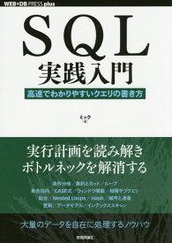 SQL実践入門──高速でわかりやすいクエリの書き方 (WEB+DB PRESS plus) [ ミック ]