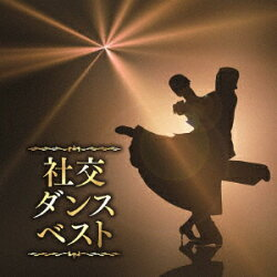 社交ダンス ベスト