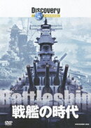 Discovery CHANNEL 戦艦の時代