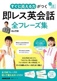 NHK CD BOOK すぐに応える力がつく 即レス英会話 全フレーズ集 (語学シリーズ) [ 高山 芳樹 ]