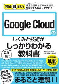 図解即戦力 Google Cloudのしくみと技術がこれ1冊でしっかりわかる教科書 [ 株式会社grasys / Google Cloud 西岡典生、田丸司 ]