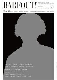 BARFOUT!(250) Culture Magazine From Shi 堂本剛12ページ特集/池松壮亮×菅田将暉/特集『DRINKI (Brown's books) [ ブラウンズブックス ]