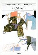 シェイクスピア全集(1)