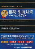 資産タイプ別相続・生前対策パーフェクトガイド改訂改題第1版