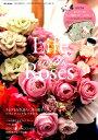 Life with Roses 花や雑貨で、バラの愛らしさをめいっぱい楽しむ 特別付録:ピンクハウスローズ柄ワイヤー入りポーチ (e-MOOK)