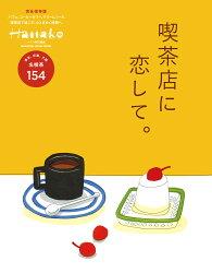 Hanako特別編集 喫茶店に恋して。